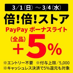 倍!倍!ストア+5%(2020年3月1日〜4日)