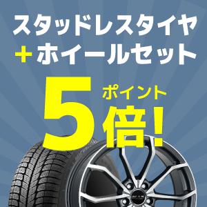 スタッドレスタイヤ+ホイールセットはポイント5倍
