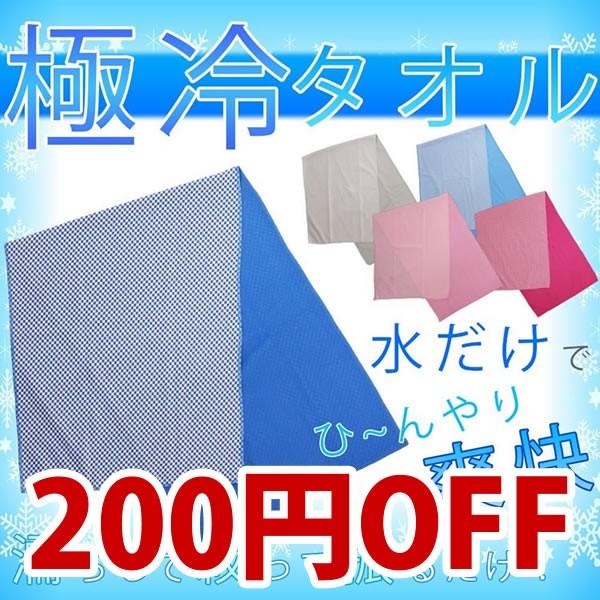 対象商品で使える200円OFFクーポン!