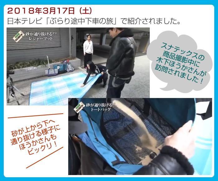 2018.3.17日本テレビ[ぶらり途中下車の旅]