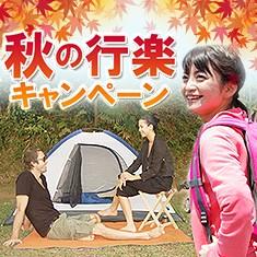 秋の行楽キャンペーン