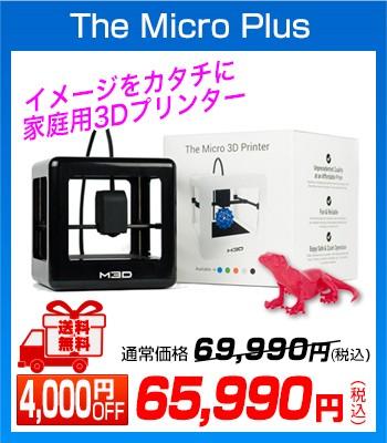 The Micro Plus