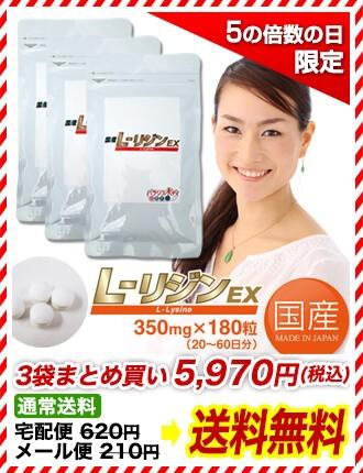 リジンサプリ3袋