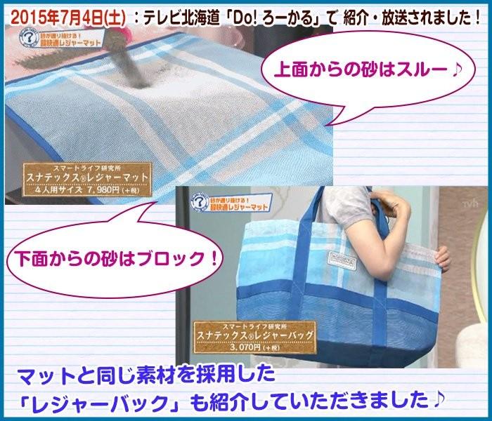 2015.7.4テレビ北海道[Do!ろーかる]