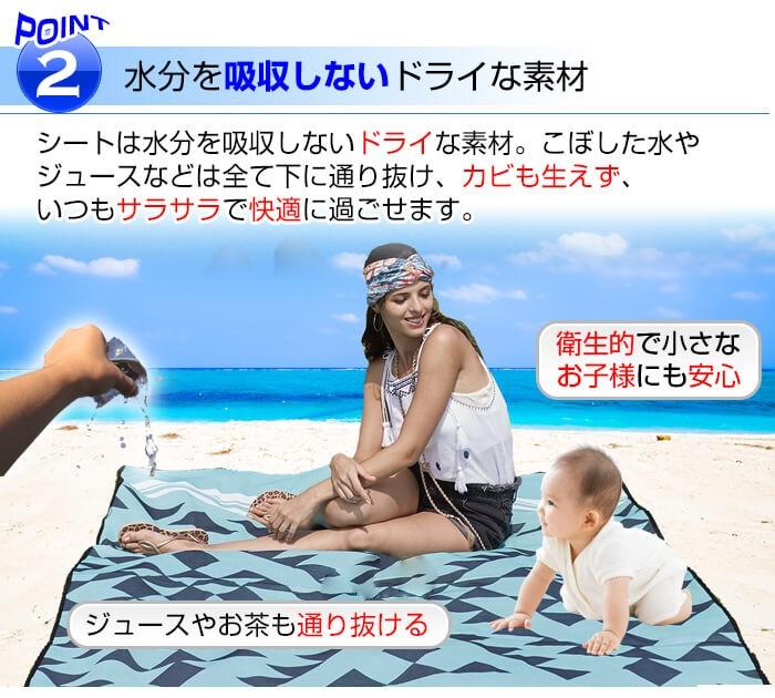 2.水分を吸収しないドライな素材