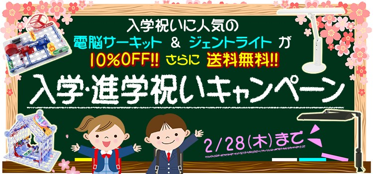 入学・進学おめでとうキャンペーン