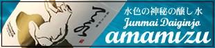 純米大吟醸amamizu