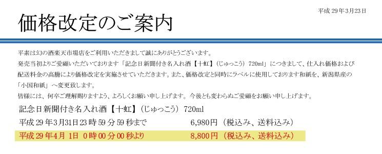 値上げ8800円