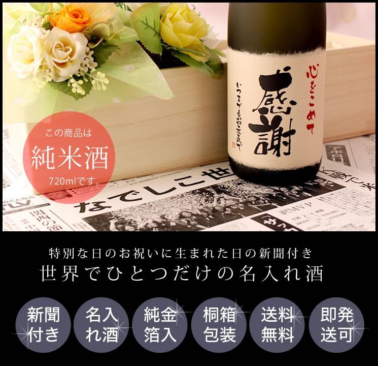 純米酒「十虹」720ml