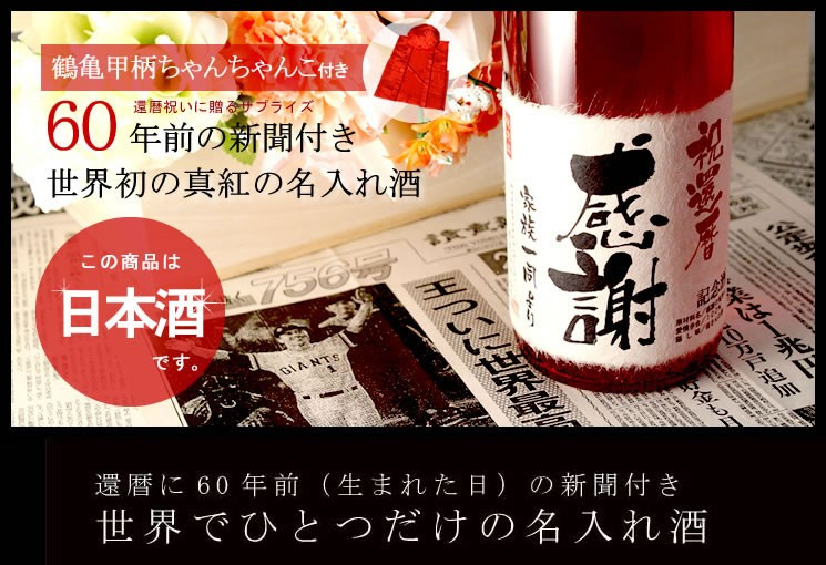 【ちゃんちゃんこ付き】還暦祝いに贈る名入れ純米大吟醸720ml