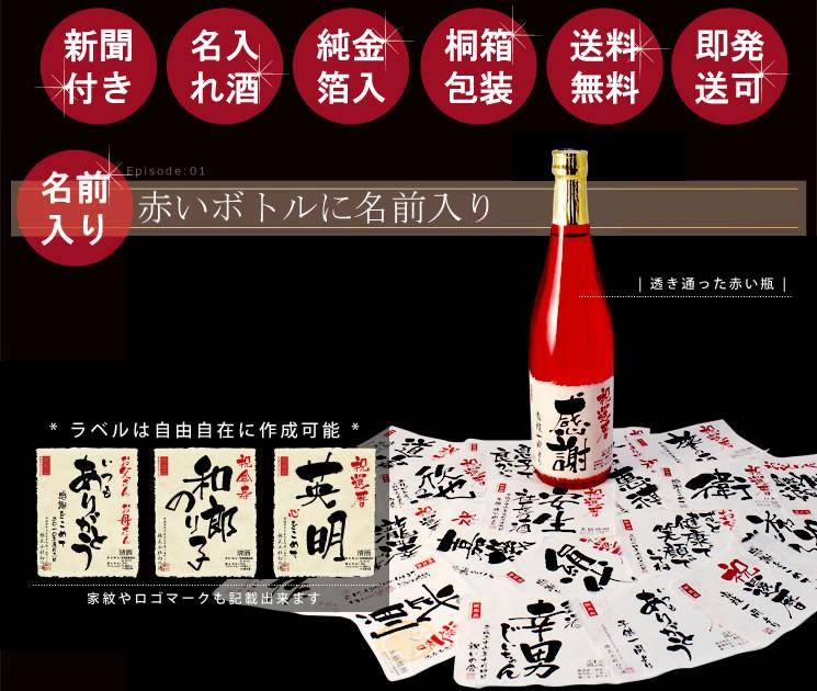 透き通った赤い瓶と名入れラベル