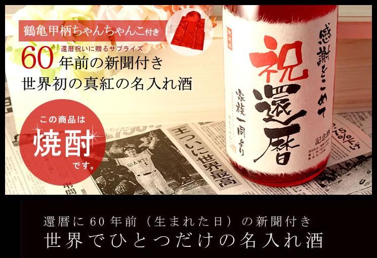 還暦祝いに贈る名入れ酒粕焼酎1800ml
