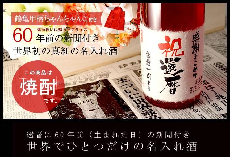 【ちゃんちゃんこ付き】還暦祝いに贈る名入れ酒粕焼酎720ml