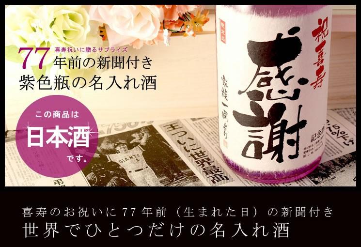喜寿祝いに贈る名入れ純米大吟醸1800ml