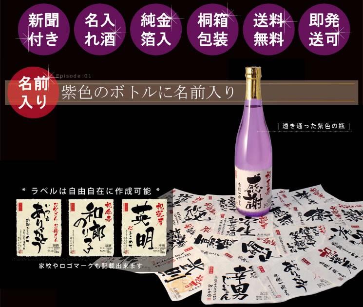 透き通った紫色瓶と名入れラベル
