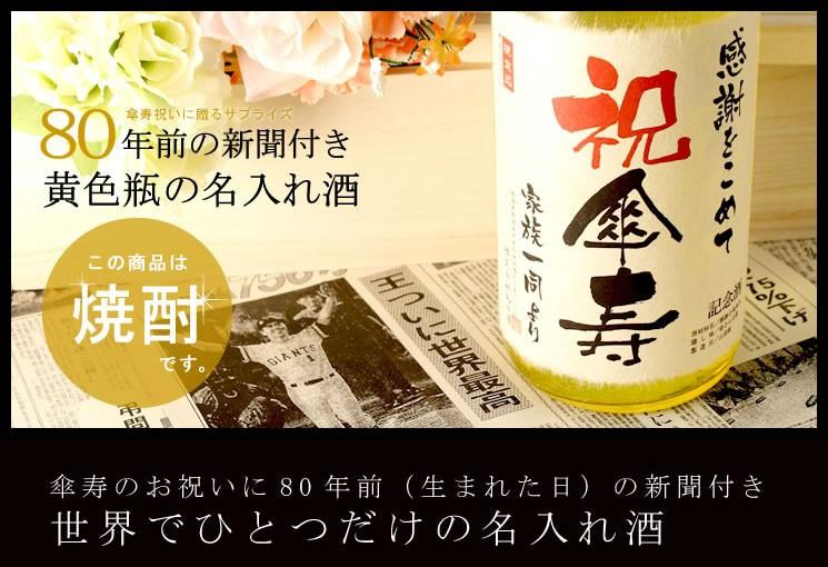 傘寿祝いに贈る名入れ酒粕焼酎1800ml