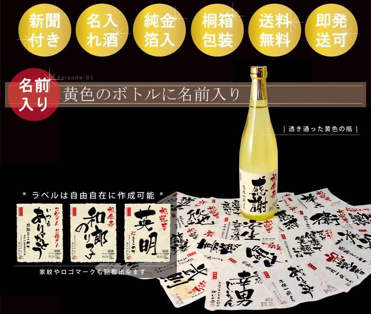 透き通った黄色瓶と名入れラベル