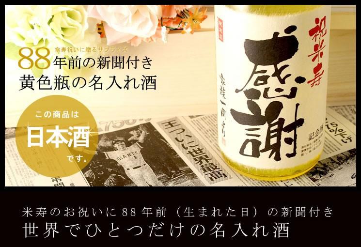 米寿祝いに贈る名入れ純米大吟醸1800ml