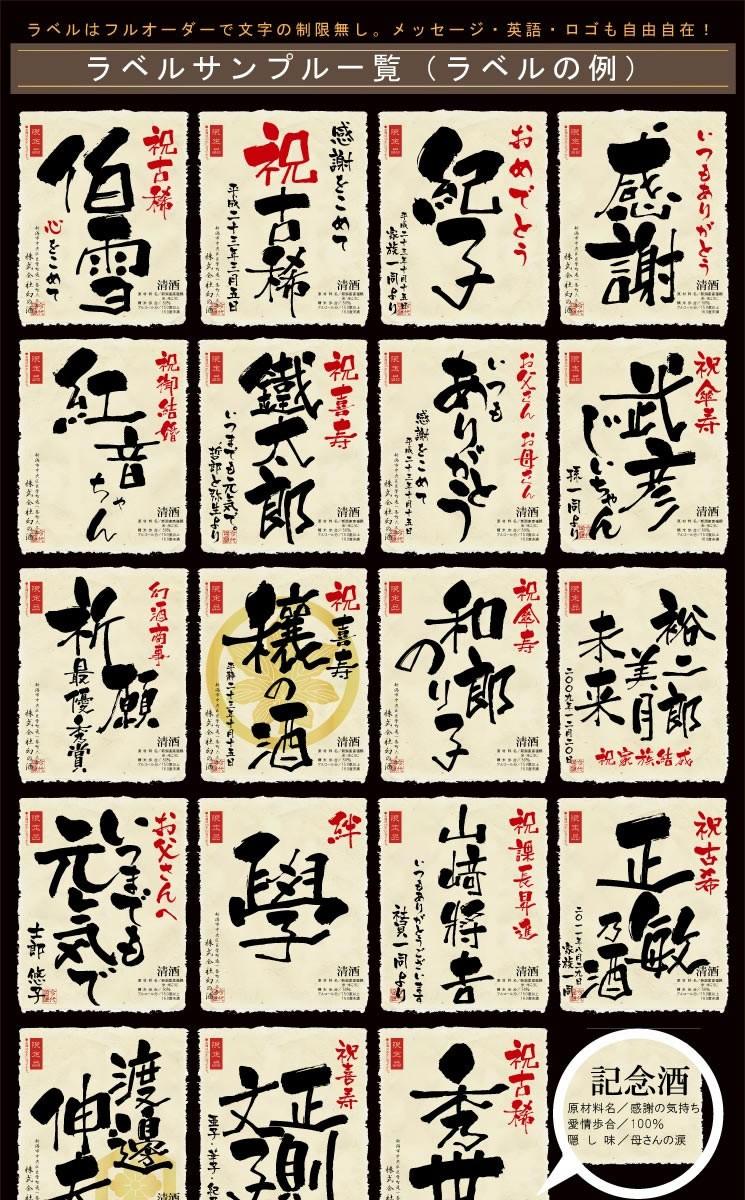 米寿祝いラベルサンプル01