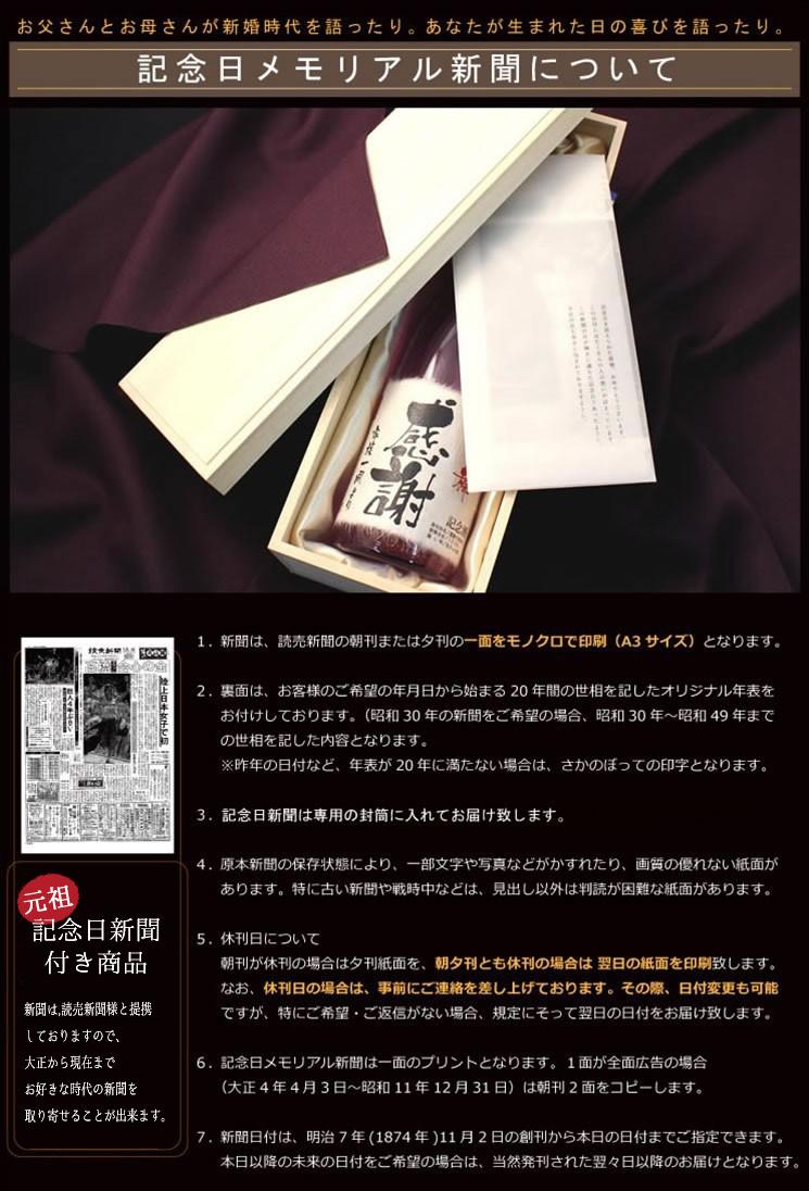 記念日新聞・紫風呂敷
