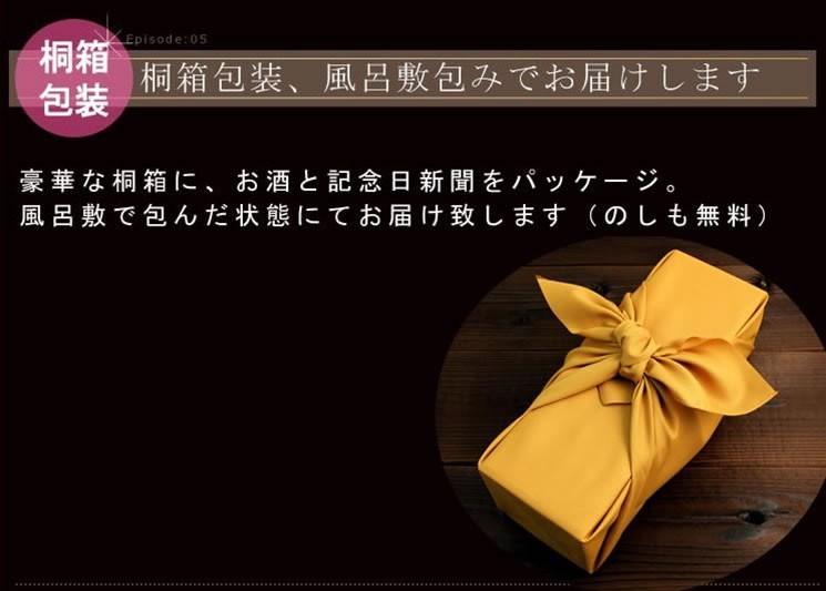 桐箱入り・風呂敷包装・熨斗対応