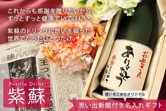 ノンアルコール健康飲料の名入れ紫蘇ジュース