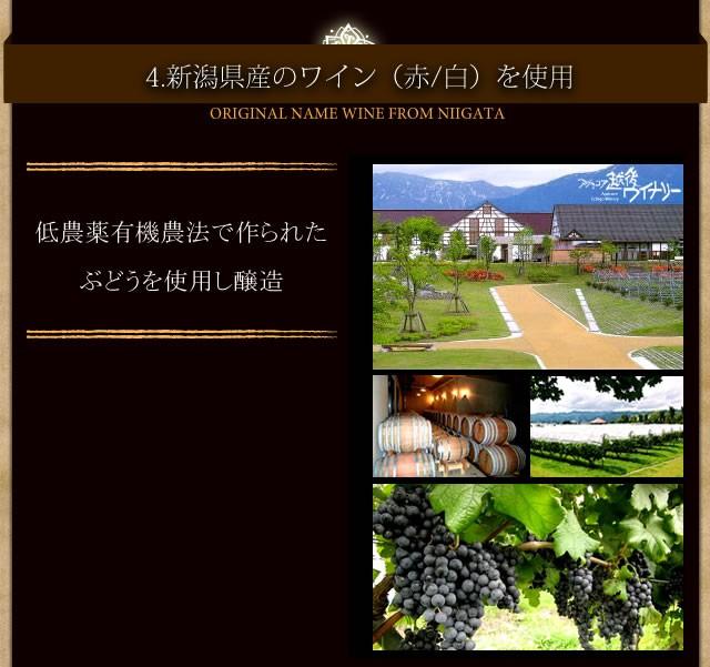 ワインは新潟県産!低農薬有機農法ぶどうを使用