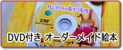 DVD付きオーダーメイド絵本