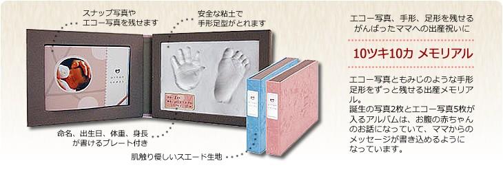 エコー写真、手形、足型を残せるがんばったママへの出産祝いに「10ツキ10カメモリアル」