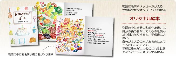 物語に名前やメッセージが入る色彩鮮やかなオンリーワンの絵本「オリジナル絵本」