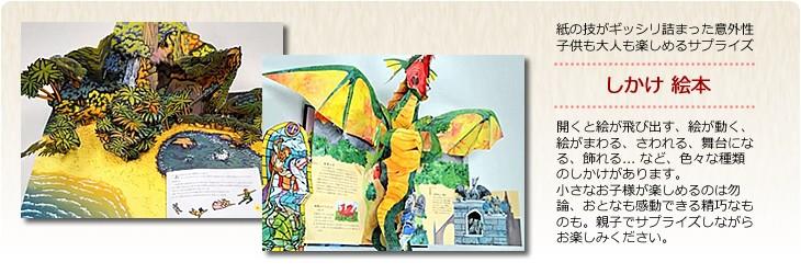 紙の技がギッシリ詰まった意外性子供も大人も楽しめるサプライズ「しかけ絵本」