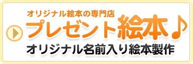 オリジナル絵本の専門店 プレゼント絵本♪ オリジナル名前入り絵本製作