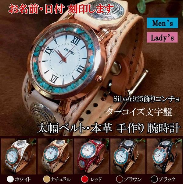 本革腕時計ターコイズ