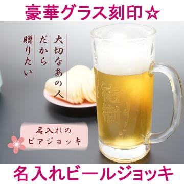 名入れビールジョッキ