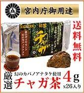 チャガ茶 カバノアナタケ茶 チャーガ茶 ティーパック4g 26包入 ロシア産100%