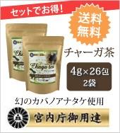 チャガ茶 ティーパック4g 26包入 x2袋セット カバノアナタケ茶 チャーガ茶