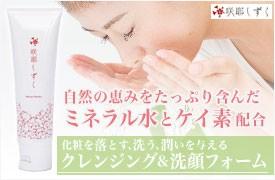 咲耶しずく洗顔フォーム