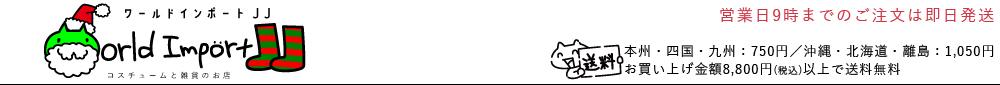 worldimportJJ/コスプレ衣装 通販[ワールドインポートJJ]