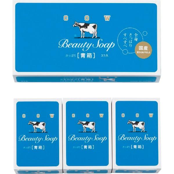 【送料無料】 ( 4901525117036 ) 青箱 85G×3個パック×48点セット ケース販売 牛乳石鹸 まとめ買い特価! 牛乳石鹸