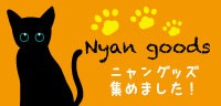 ねこ・ネコ・猫グッズ