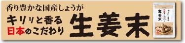 キリリ生姜末