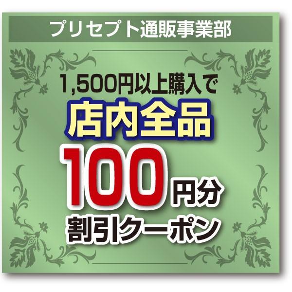 【店内全品対象】2回まで使える!100円OFFクーポン (プリセプト通販事業部)