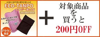 ★PRICEWARS★湯たんぽと対象商品を買って200円OFFクーポン!