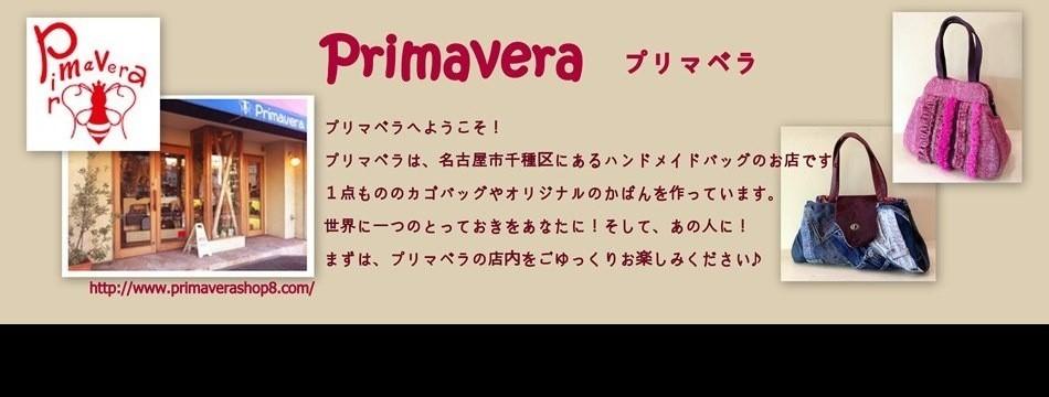 プリマベラ