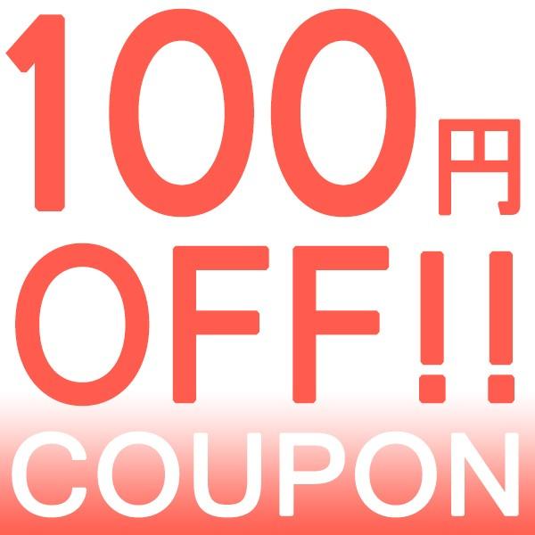【100円OFF】★12月〆期間限定プリマクーポン!★