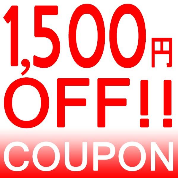 【1,500円OFF】★12月〆期間限定プリマクーポン!★