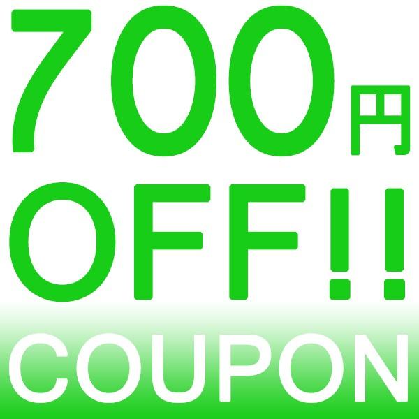 【700円OFF】★2月〆期間限定プリマクーポン!★