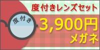 度付きレンズセットで3900円!