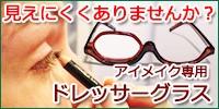 NHKで紹介されたドレッサーグラス