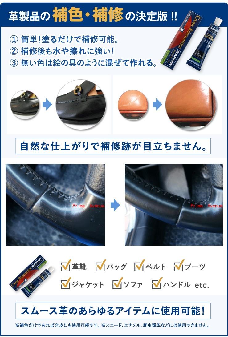 革製品の補色・補修の決定版